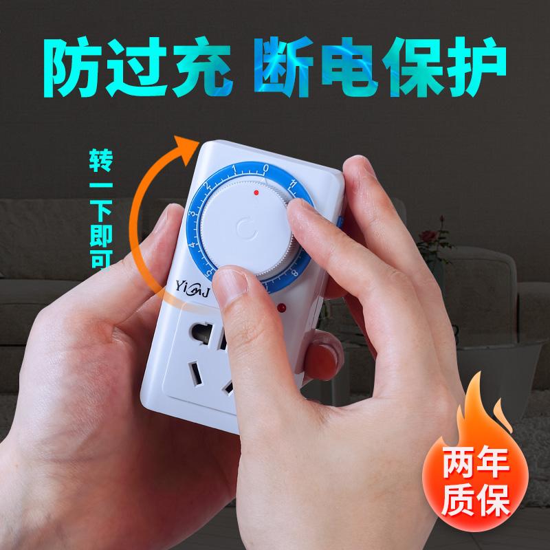 电动电瓶车充电开关插座控制定时器