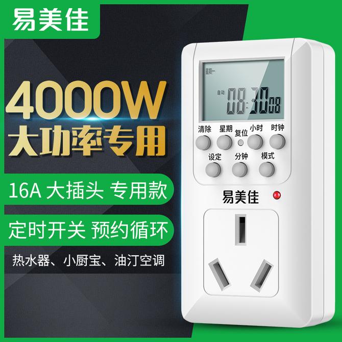 电子智能定时器插座 空调热水器大功率电器时控制开关预约循环 16A