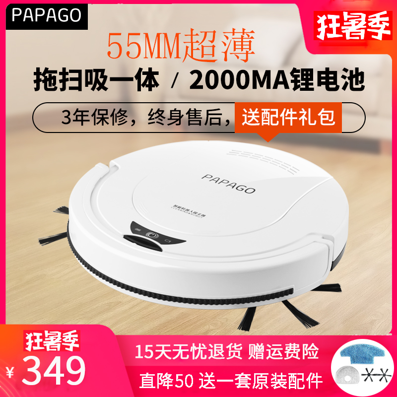 Papago sweeper robot ultra thin intelligent household vacuum cleaner fully automatic floor cleaning and cleaning