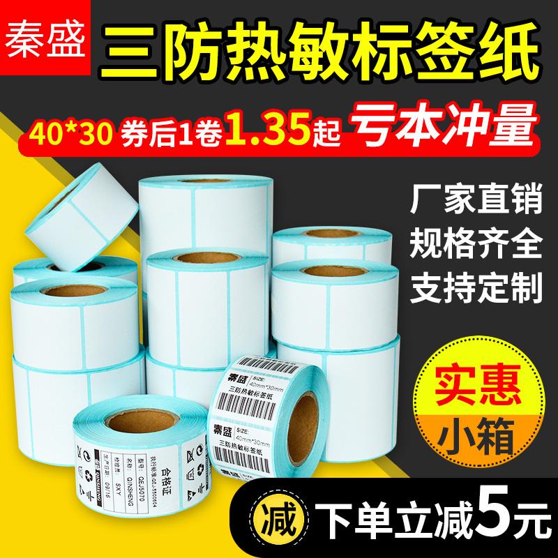 サーミスト紙のラベルラベルのバーコード印刷紙1008070604030秤紙Eメールの保護