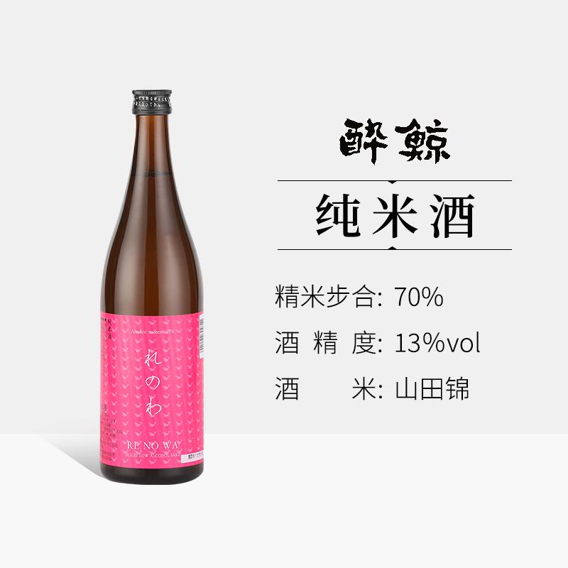 酔鯨 纯米酒 醉鲸清酒辛口日式米酒日本进口酒低度洋酒山田锦酿造