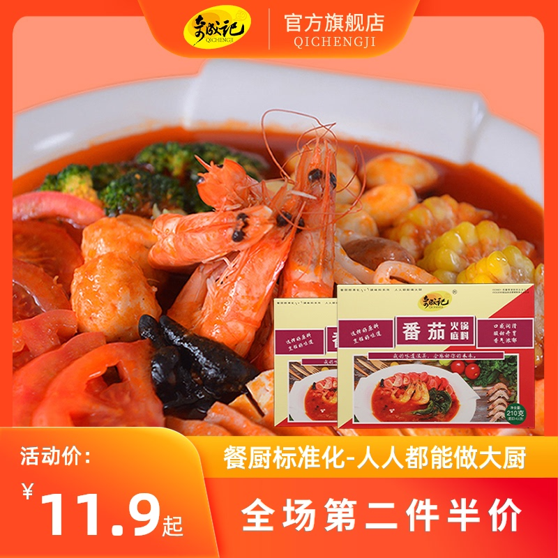 Tomato hotpot seasoning authentic Chongqing spicy clear oil clear soup seasoning small package one person household business