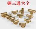 铜变径补丝外丝直通丝内芯对接头接异径转换1寸变6分转4分3分2分