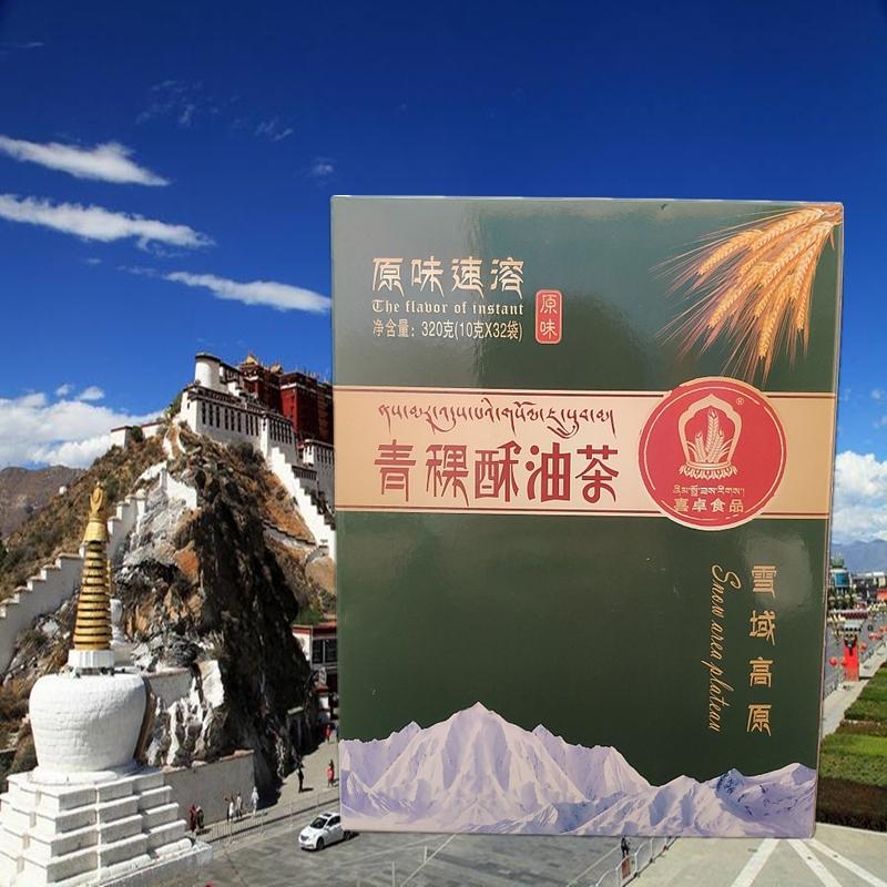 西藏特产喜卓食品青稞原味酥油茶320g袋装奶茶西藏发货包邮