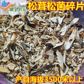 西藏特产西藏林芝松茸干货松茸松菌碎片250g无泥沙西藏发货包邮