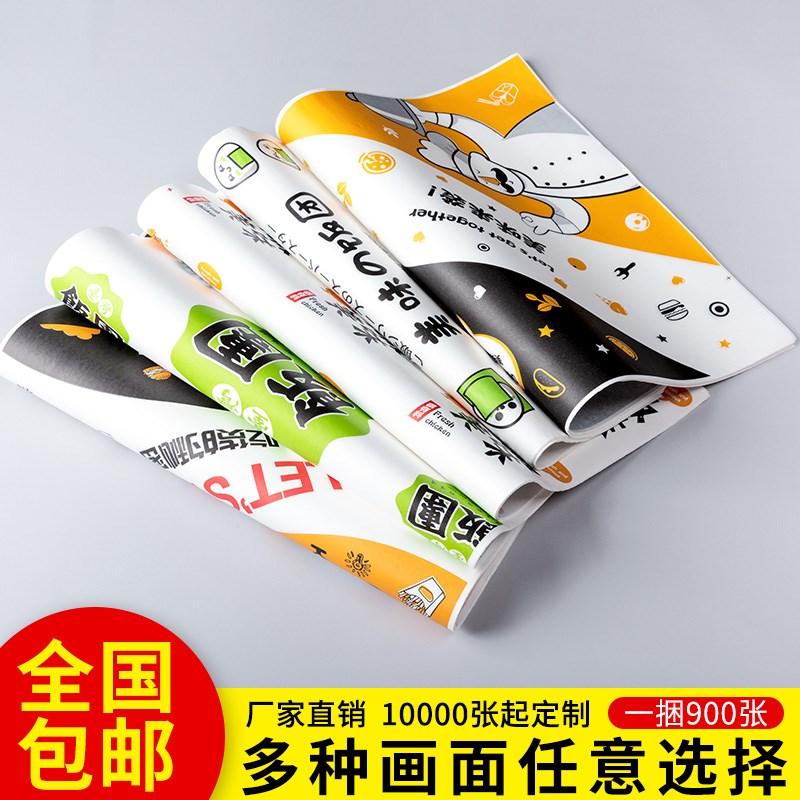 中国托盘纸袋商用900张汉堡包装纸防油纸一次性食品鸡肉卷饭团卷