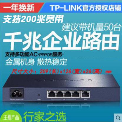TP-Link R473G千兆家用有线路由器企业公司AP管理AC高速家用4口PPPoe家用弱电箱适用