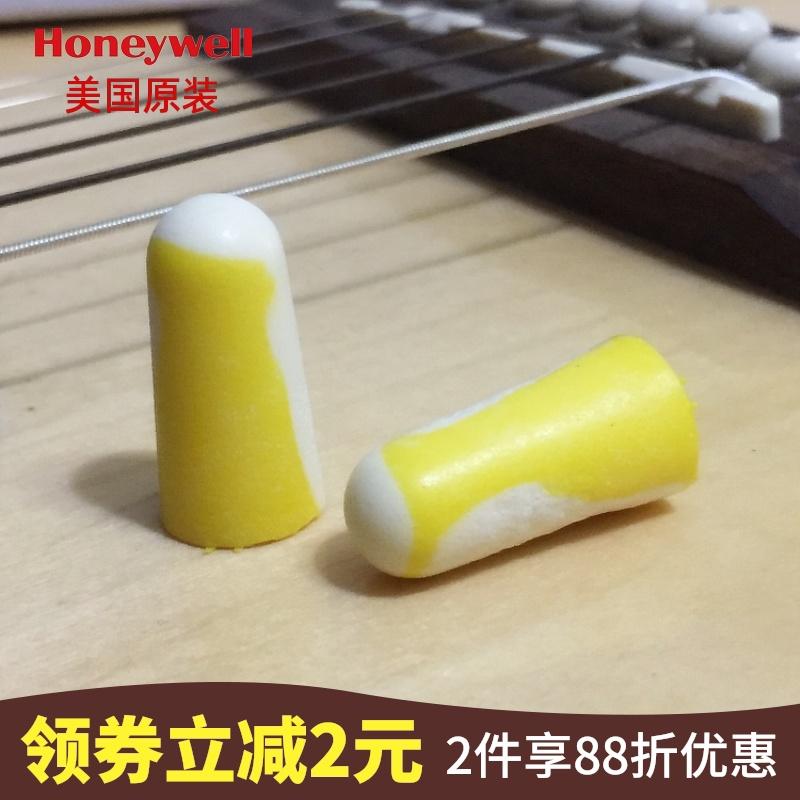 Honeywell Bagu super sound insulation earplug bilsom sleep study special dormitory Anti Snoring
