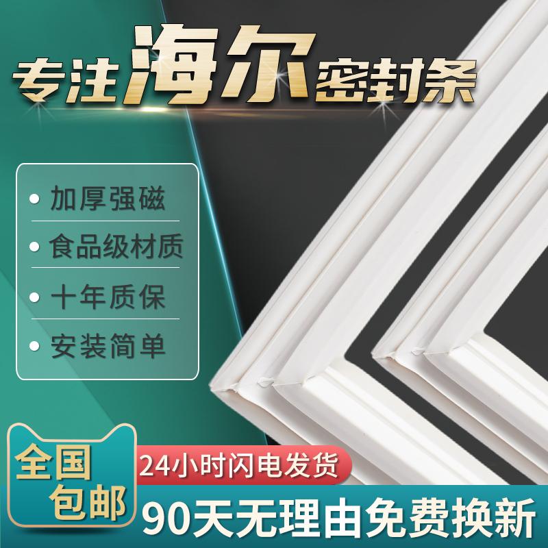 适用海尔冰箱门封条原厂磁性门密封条胶条万能吸力磁条密封圈边条