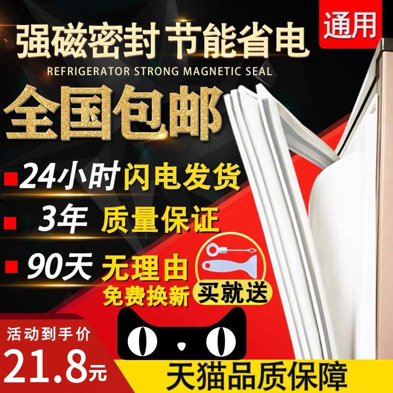 适用海尔容声冰箱门封条磁性门密封条胶条万能吸力磁条密封圈边条