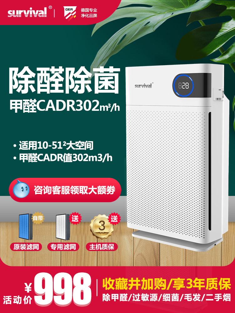 Senchen air purifier household living room strong formaldehyde odor bacteria PM2.5 haze bedroom purifier