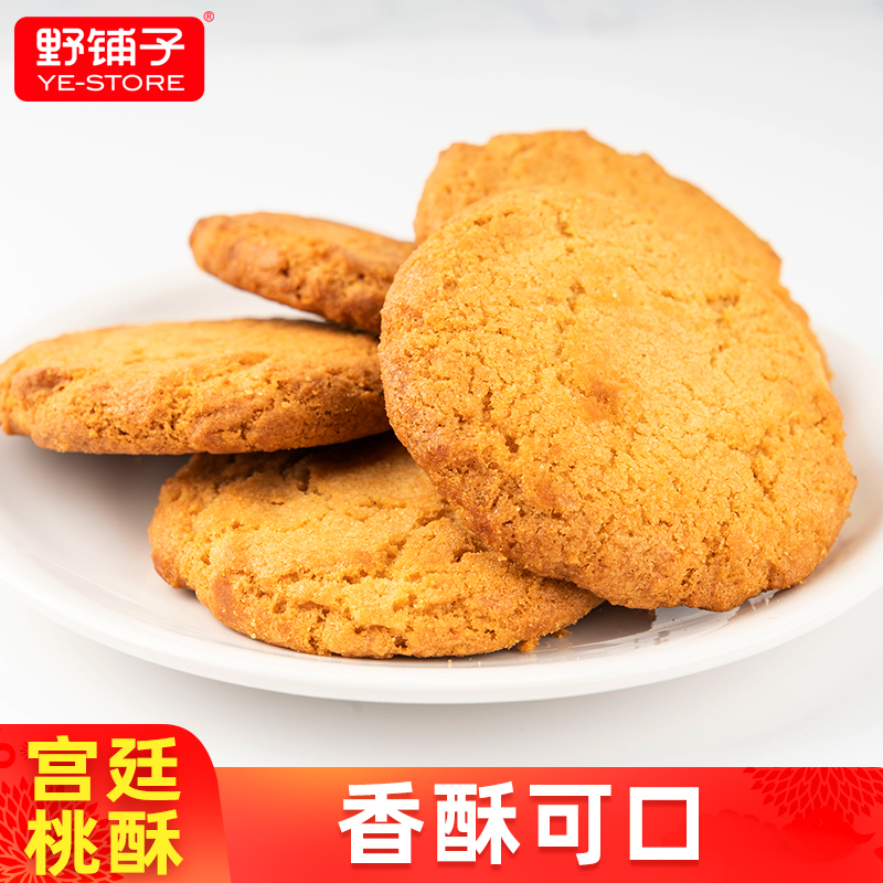 Handmade palace peach crisp biscuits in the wild shop, in bulk, small package, pastry, snacks, snacks and leisure food