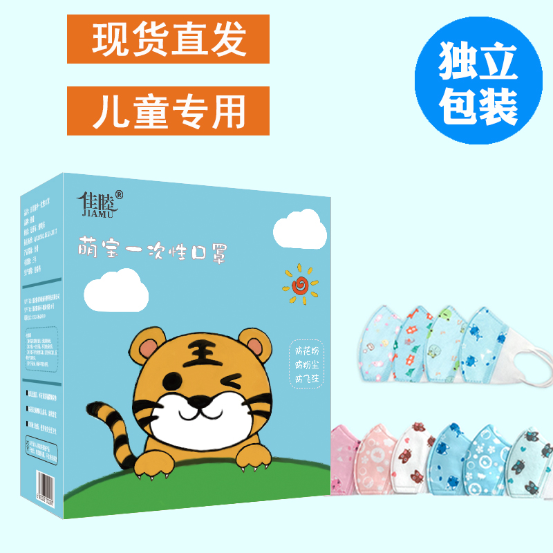 Spot package mail for children disposable mouth and nose mask baby protective equipment baby breathing mask independent packaging thin