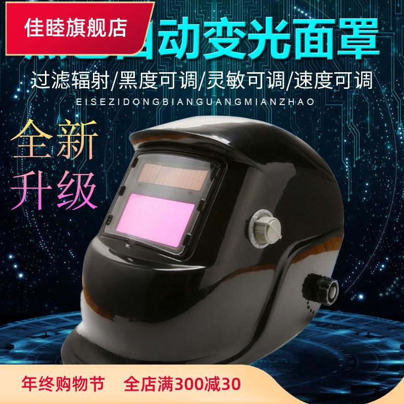 全自动变光电焊面罩头盔氩弧二保点气仰焊变光眼镜可调节护焊工,可领取1元天猫优惠券