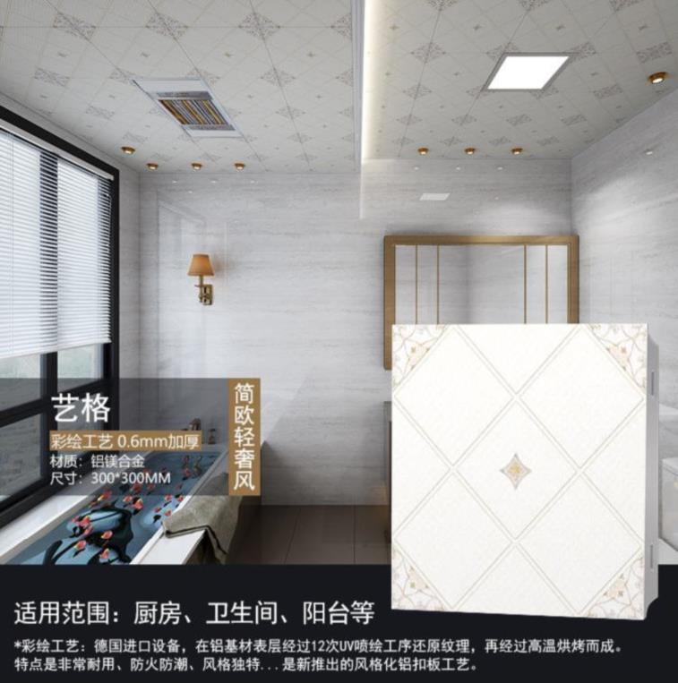 厨卫灯吊顶板材店铺吊顶天花板格珊装饰面板工程自己装客厅长条扣