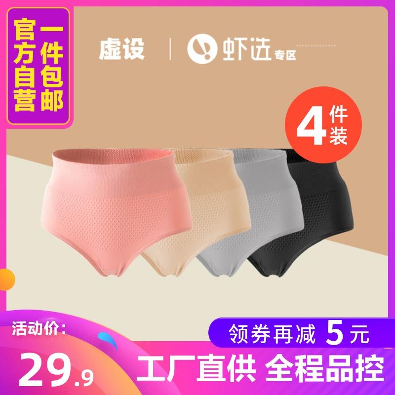 【虾选】4条蜂巢暖宫女士收腹短裤11-02新券