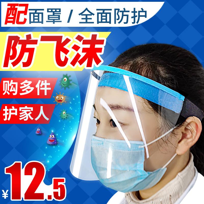 Protective mask transparent full face anti droplet childrens anti splash mask rain mask for men and women