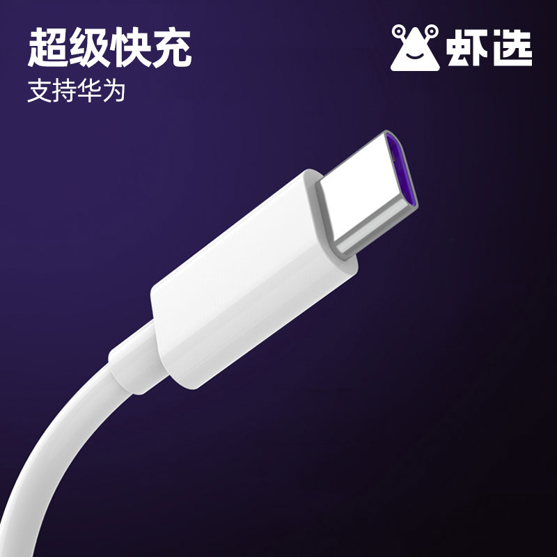 The type-C data line is suitable for Huawei mate2030 glory v10v20p20p30pro5a super fast charging line