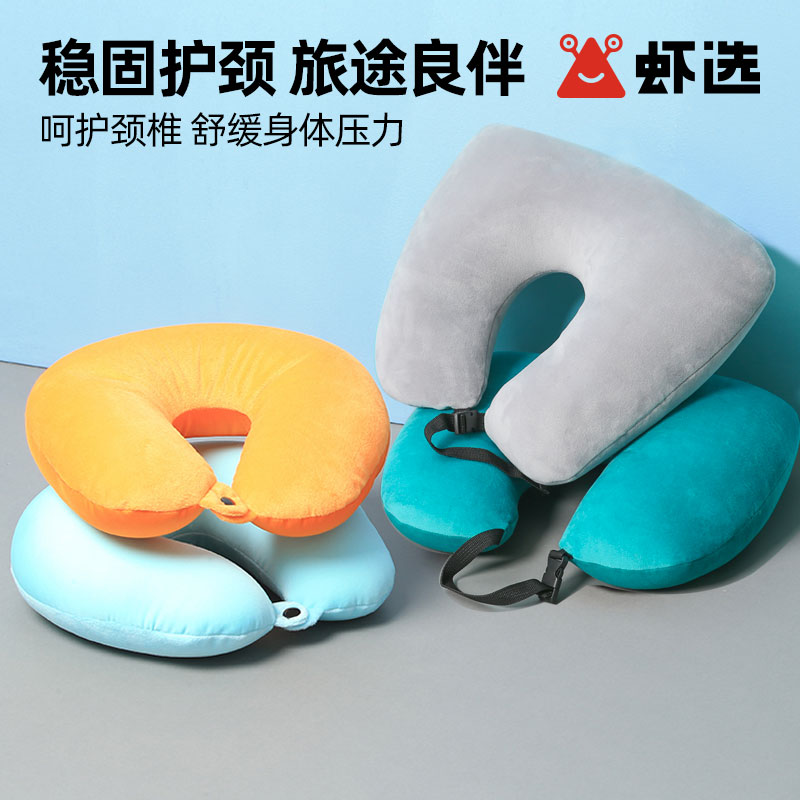 [shrimp selection] U-shaped pillow cervical protection pillow U-shaped pillow car plane travel pillow student nap lunch break artifact