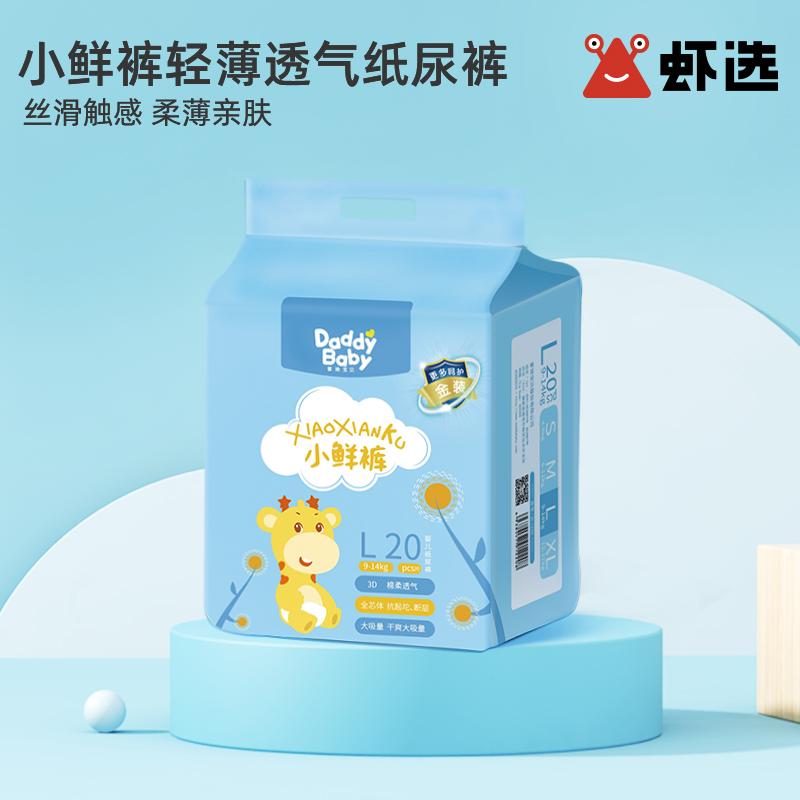 【宝宝树推荐】爹地宝贝小鲜裤纸尿裤尿不湿隔尿垫尿布超薄尿片
