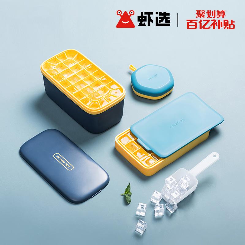 冰格冰箱冻冰块模具冰格硅胶冰块盒制冰盒模具家用带盖冰块神器