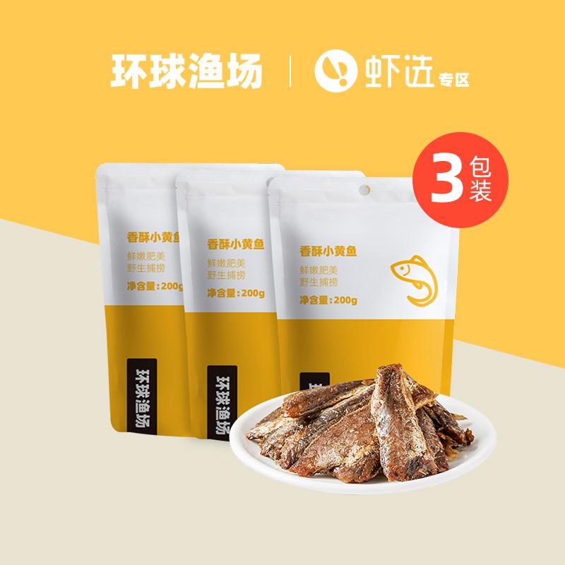 【虾选】香酥200g*3袋舟山特产小黄鱼
