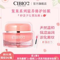 cibio2泰国进口保湿滋润唇膜去死皮淡化唇纹防裂口红打底cb润唇膏