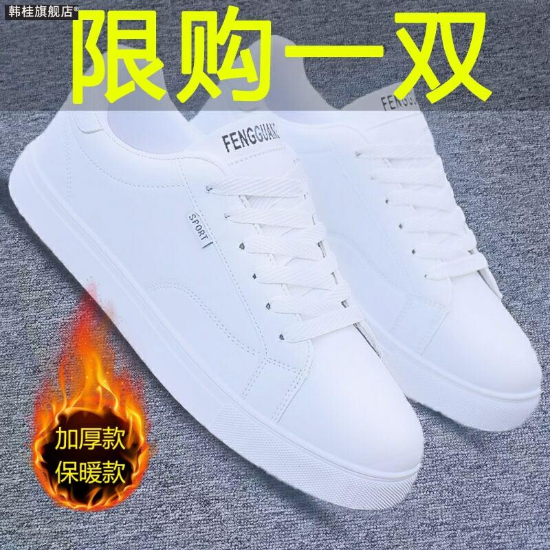 2020新款冬季保暖棉鞋小白潮鞋白鞋青少年休闲韩版百搭男鞋板鞋子图片