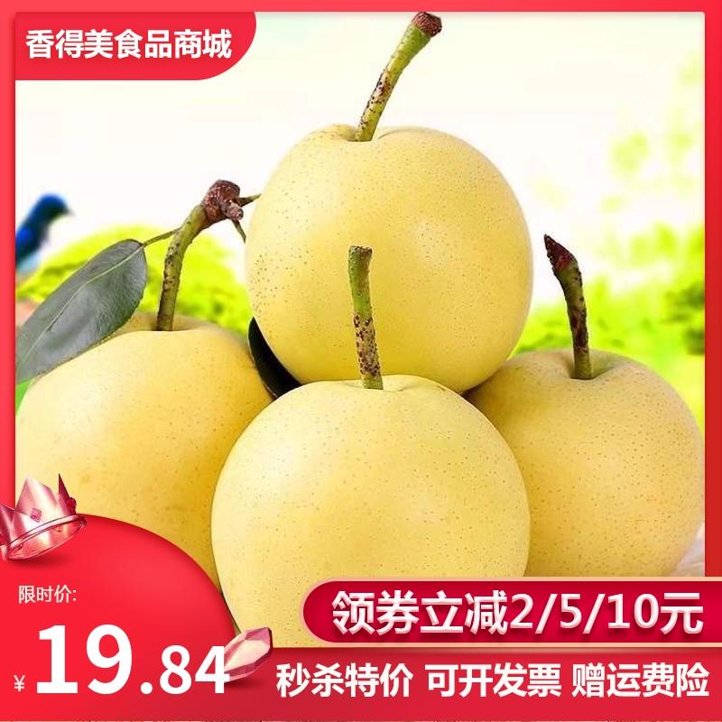 皇冠梨新鲜水果5斤河北皇冠梨砀山酥梨香梨鸭梨当季新鲜水果雪梨