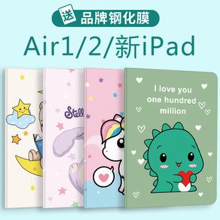 2018新款iPad保护套Air2适用于苹果9.7英寸2017平板电脑pad6壳5硅胶全包a1822爱派ipaid可爱第六代a1893网红