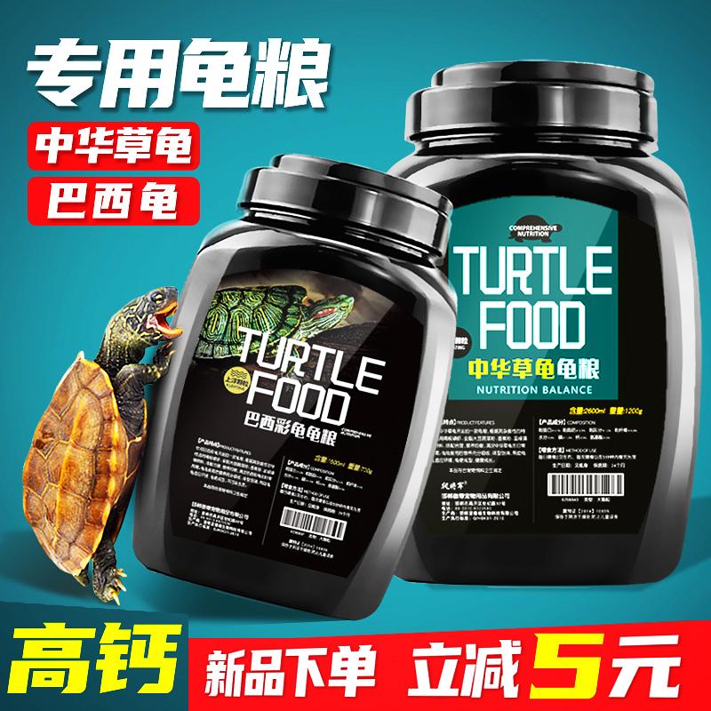 巴西龟龟粮草龟专用幼龟饲料通用乌龟料黄耳红耳食物增色发色粮食