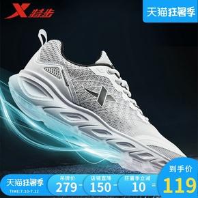 特步男鞋跑步鞋2020夏季轻便透气网面鞋回弹底跑鞋百搭休闲运动鞋