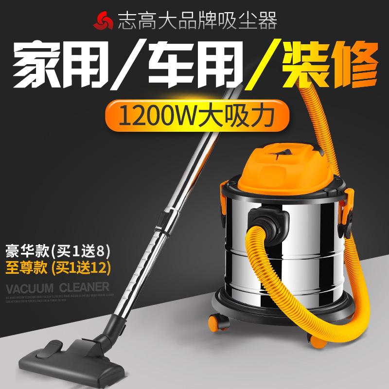 志高ZG-X 302 A掃除機家庭用の超強力パワー手持ち式小型ドラム缶式の乾湿掃除機
