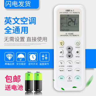 英文版万能空调遥控器K-1028E灯1000 in 1 UNIVERSAL AC REMOTE