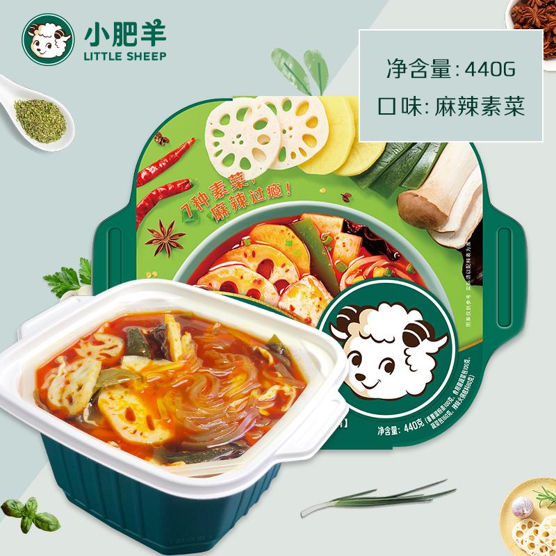 小肥羊自煮小暖锅(麻辣素菜)麻辣烫11-27新券
