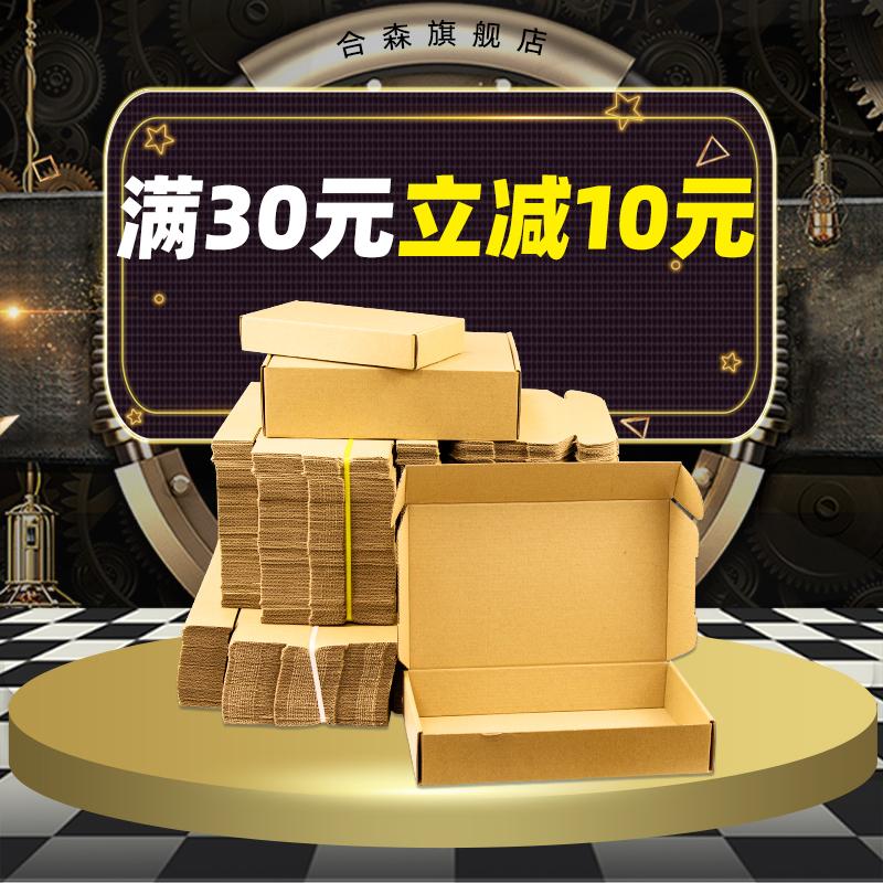 100個/組飛機盒批發紙箱特硬服裝發貨包裝快遞盒牛皮紙3C打包盒子