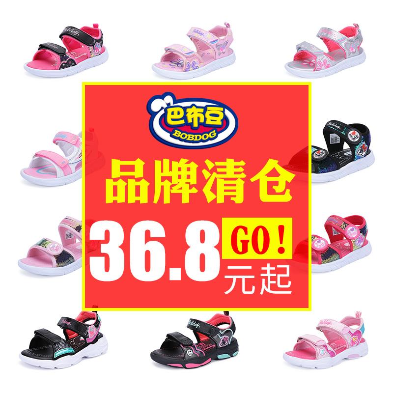 巴布豆童鞋旗舰店官方旗舰品牌特价女童夏天鞋子断码清仓儿童凉鞋