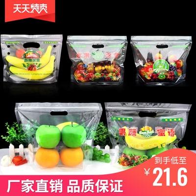 水果包装袋手提袋塑料保鲜袋葡萄提子樱桃车厘子袋子自封100个