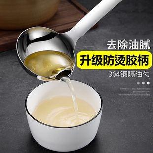 304加厚不锈钢隔油勺 滤油神器厨房沥油撇油勺子油汤分离器油漏勺