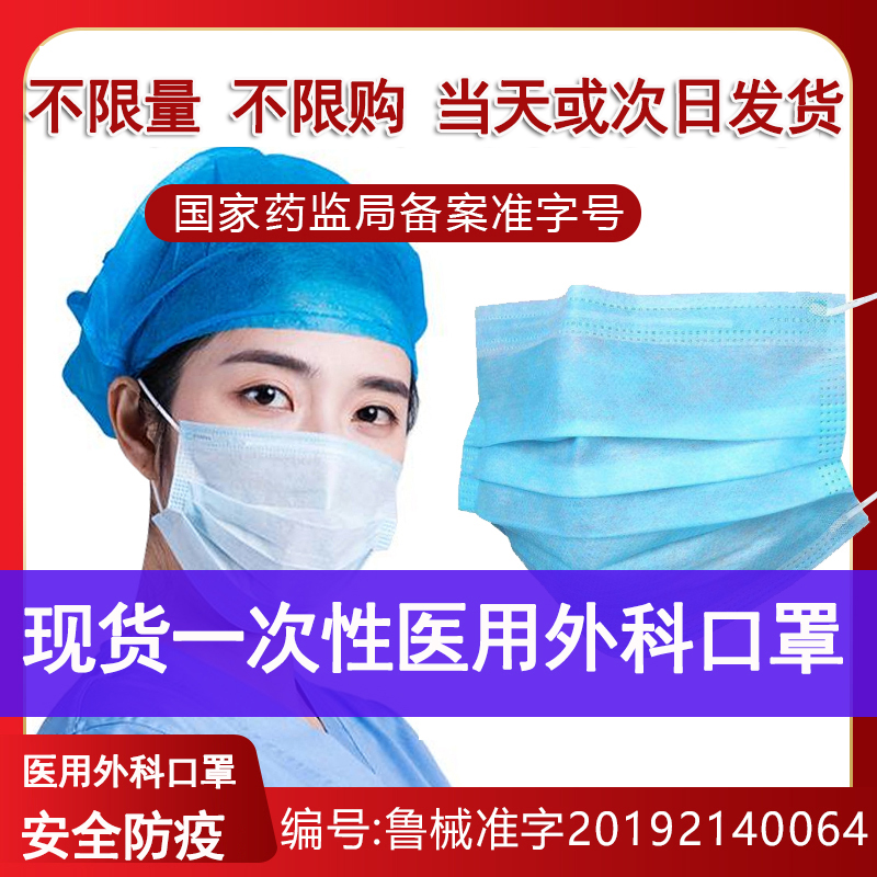 Dongbei disposable medical mask protection three layer medical surgical mask