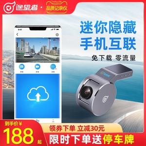 途望者行车记录仪迷你手机互联无线小型USB高清汽车免安装