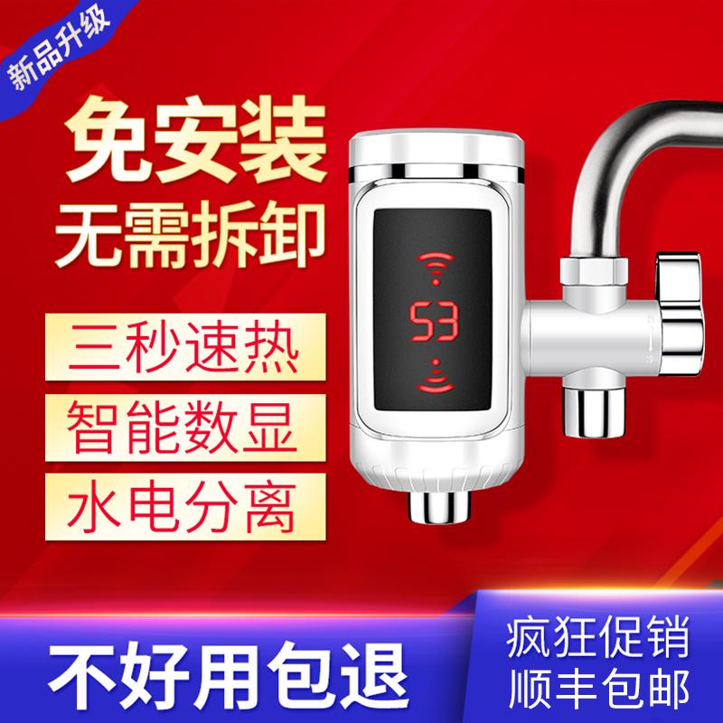 興安邦楽は電気の蛇口をインストールしないでください。三秒のスピードで熱い家庭用ヒーターの台所のお湯の蛇口です。