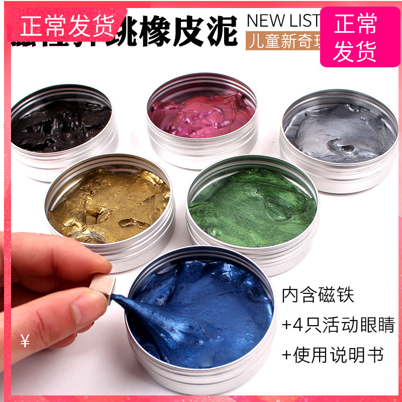 Magic Magnetic clay magnetic colored mud magnetic suction mud engulf magnet mud children decompression toys vent clay