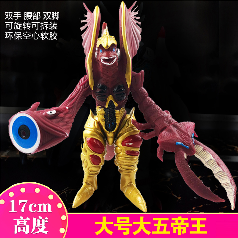 Large Ottoman soft rubber monster five emperors super fit monster king faeb boy childrens toy