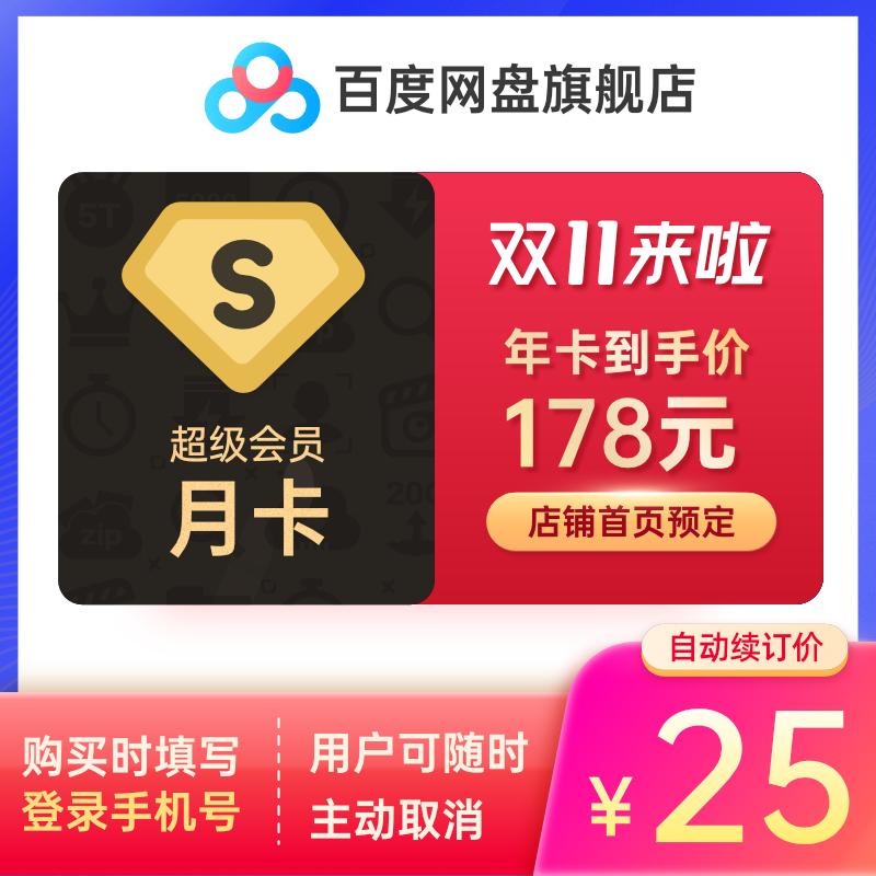 【填登录手机号】百度网盘超级会员SVIP月卡1个月自动充值