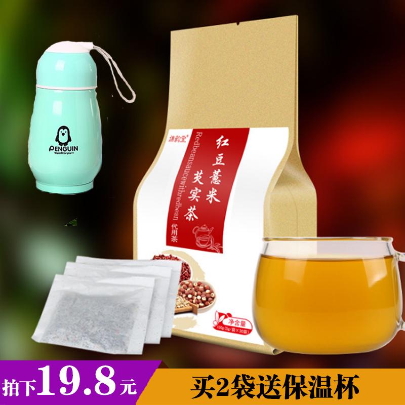 25.50元包邮祛湿茶茶去湿气没了霍思燕红豆薏米