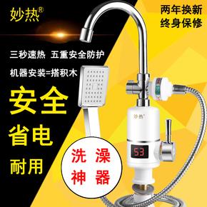 妙热即热式电热水龙头淋浴洗澡速热水龙头加热器电加热水龙头可用