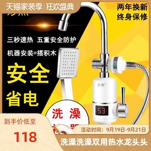 电热水龙头淋浴洗澡速热水龙头加热器电加热水龙头可用 妙热即热式