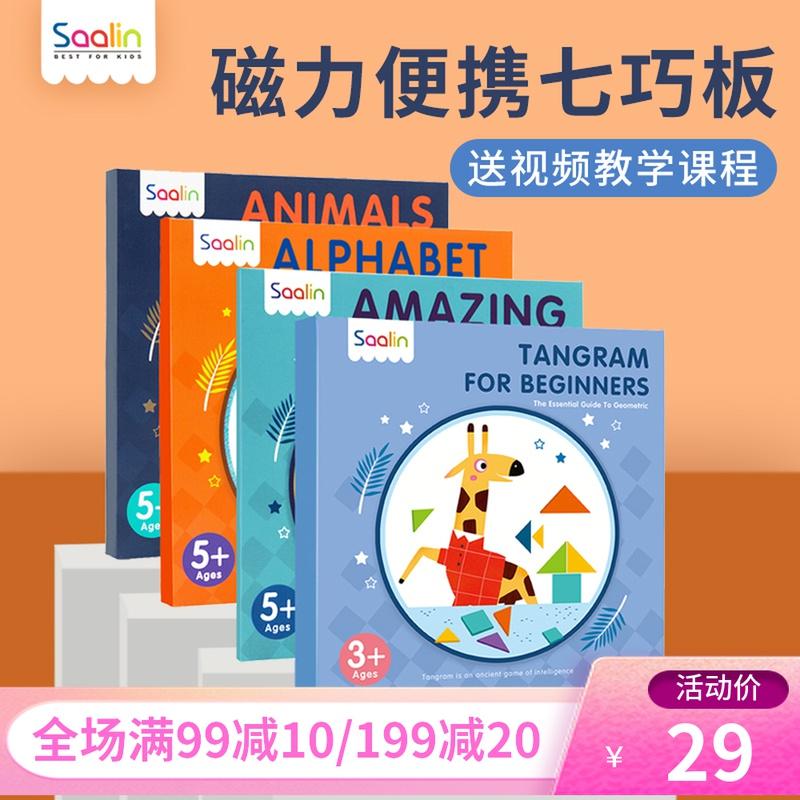 Saalin磁性七巧板智力拼图幼儿小学数学教具儿童益智玩教具3岁+