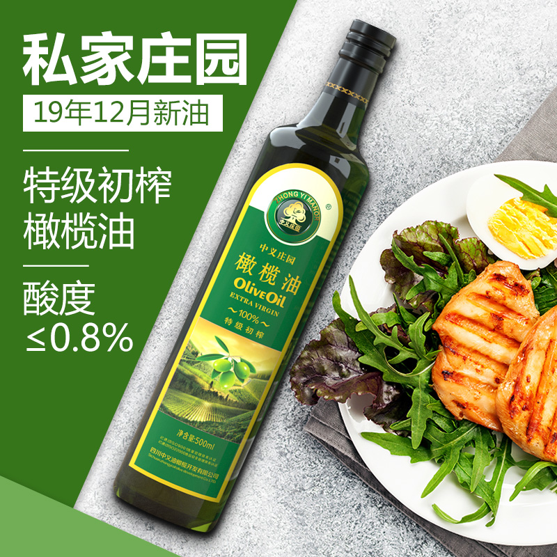 Zhongyi manor pure extra virgin olive oil, cooking with cooking oil, healthy diet, 500ml small bottle